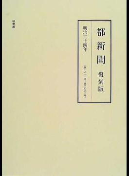 都新聞 復刻版 明治24年(第1811号〜第2062号)