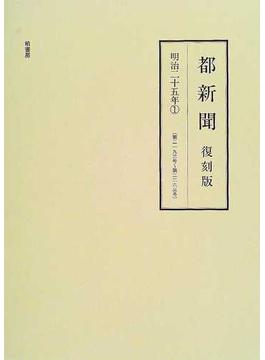 都新聞 復刻版 明治25年1(第2193号〜第2263号)