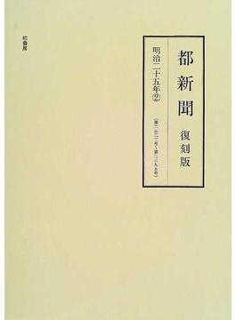 都新聞 復刻版 明治25年2(第2322号〜第2395号)