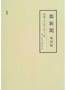 都新聞 復刻版 明治26年1月〜2月(第2396号〜第2441号)