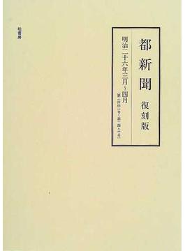 都新聞 復刻版 明治26年3月〜4月(第2442号〜第2492号)