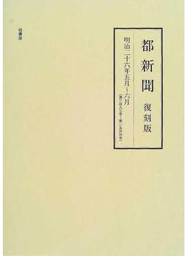 都新聞 復刻版 明治26年5月〜6月(第2493号〜第2544号)