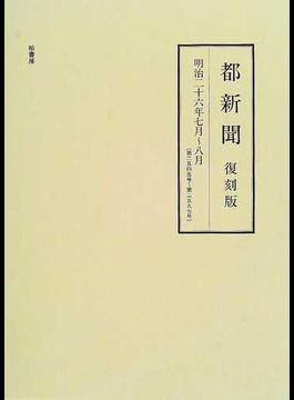 都新聞 復刻版 明治26年7月〜8月(第2545号〜第2597号)