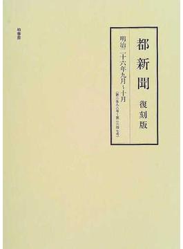 都新聞 復刻版 明治26年9月〜10月(第2598号〜第2647号)