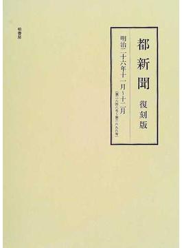 都新聞 復刻版 明治26年11月〜12月(第2648号〜第2696号)