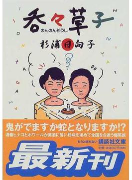 呑々草子(講談社文庫)