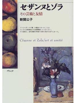 セザンヌとゾラ その芸術と友情