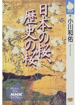 日本の桜、歴史の桜