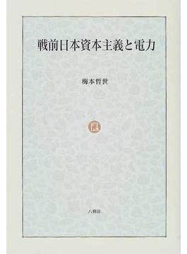 戦前日本資本主義と電力
