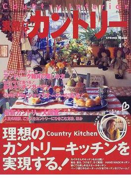 素敵なカントリー No.26(2000春号) 特集理想のカントリーキッチンを実現する!(学研インテリアムック)