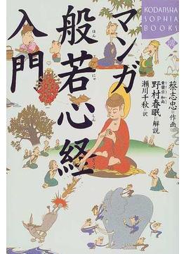 マンガ般若心経入門 (Kodansha sophia books)