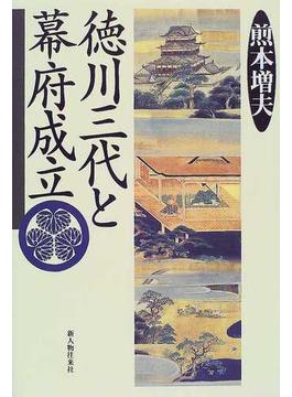 徳川三代と幕府成立