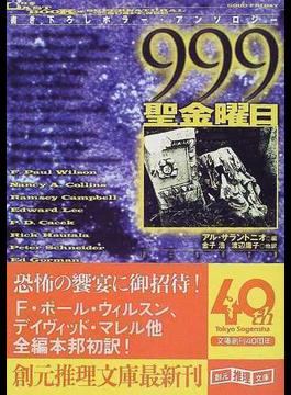 999−聖金曜日−(創元推理文庫)