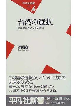 台湾の選択 両岸問題とアジアの未来(平凡社新書)
