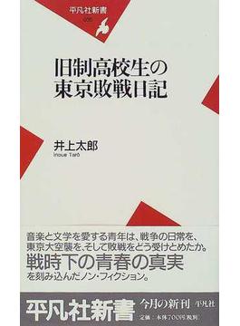 旧制高校生の東京敗戦日記(平凡社新書)