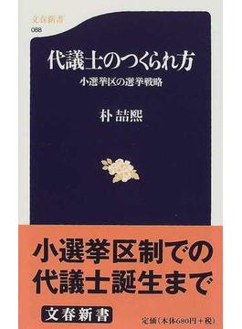 代議士のつくられ方 小選挙区の選挙戦略(文春新書)