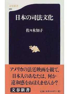 日本の司法文化(文春新書)