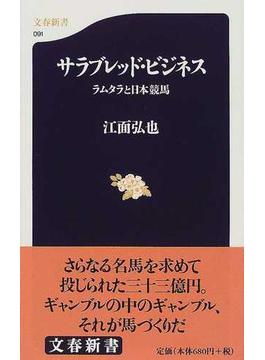 サラブレッド・ビジネス ラムタラと日本競馬(文春新書)