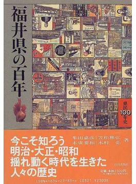 福井県の百年