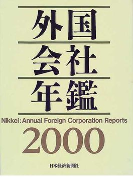 外国会社年鑑 2000年版