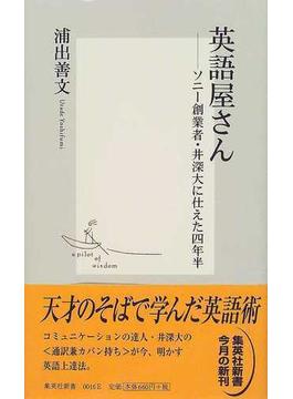 英語屋さん ソニー創業者・井深大に仕えた四年半(集英社新書)