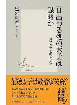 「日出づる処の天子」は謀略か 東アジアと聖徳太子(集英社新書)