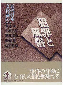 近代日本文化論 6 犯罪と風俗