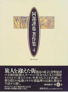 阿部謹也著作集 4 中世の窓から 逆光のなかの中世