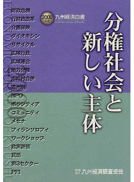 九州経済白書 2000年版 分権社会と新しい主体