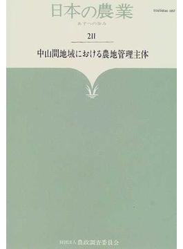 日本の農業 あすへの歩み 211 中山間地域における農地管理主体