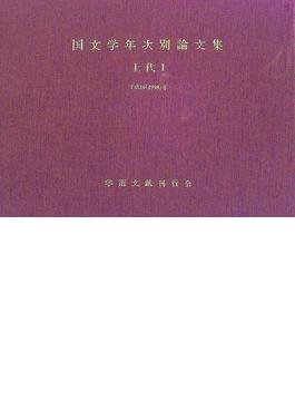 国文学年次別論文集 上代1平成10(1998)年
