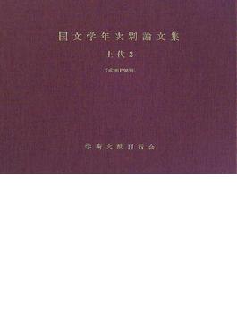国文学年次別論文集 上代2平成10(1998)年