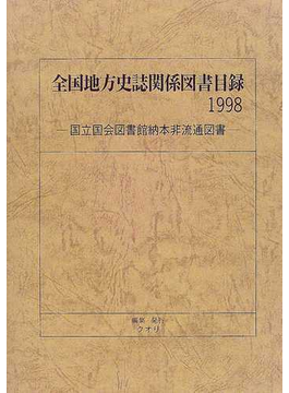 全国地方史誌関係図書目録 国立国会図書館納本非流通図書 1998