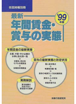 最新年間賃金・賞与の実態 主要、中堅・中小企業の水準と各社別一覧 '99年版
