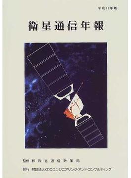 衛星通信年報 平成11年版