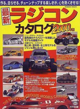 最新ラジコンカタログ 2000年版