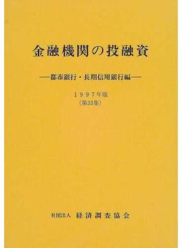 金融機関の投融資 都市銀行・長期信用銀行編 第33集(1997年版)
