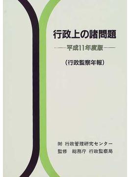 行政上の諸問題 行政監察年報 平成11年度版