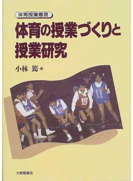 体育の授業づくりと授業研究