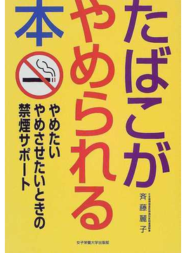 たばこがやめられる本 やめたいやめさせたいときの禁煙サポート