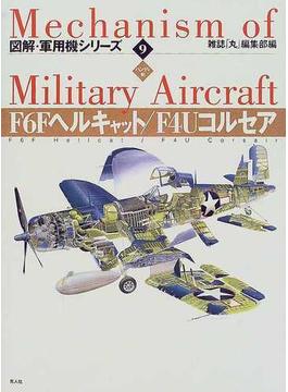 図解・軍用機シリーズ ハンディ判 9 F6Fヘルキャット/F4Uコルセア