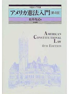 アメリカ憲法入門 第4版