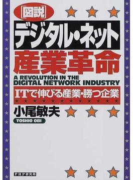 〈図説〉デジタル・ネット産業革命 ITで伸びる産業・勝つ企業