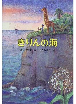 きりんの海
