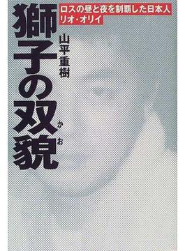 獅子の双貌 ロスの昼と夜を制覇した日本人リオ・オリイ