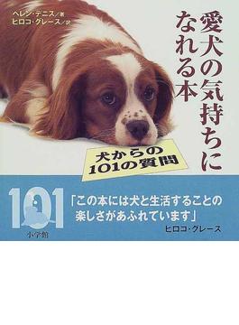 愛犬の気持ちになれる本 犬からの101の質問