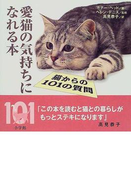 愛猫の気持ちになれる本 猫からの101の質問