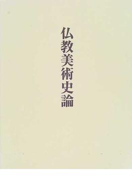 仏教美術史論