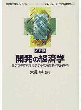 21世紀開発の経済学 豊かさの本質を追求する成熟社会の開発事業 真の脱工業社会となる日本 開発を推進する21世紀の経済学とは
