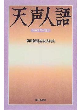 天声人語 '99−7月−12月